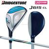 [Lady's golf utility] Bridgestone Golf J615 CL utility J15-31H carbon shaft