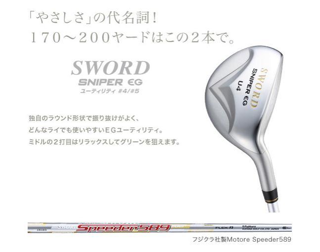 [golf clubs] Non-confirming KATANA golf SWORD SNIPER EG club set 13pc FUJIKURA Motore Speeder589 carbon shaft with caddy bag