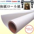 Chất lượng cao và cao cấp giấy in khổ lớn của gạo Nhật Bản giấy, washi với hữu cơ tốt kết cấu