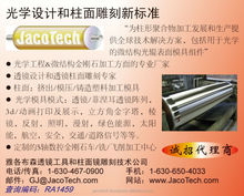 JacoTech Lenticular Cylinder Engraving Products and Sales Agent Opportunity